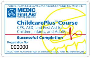 小児MFA「チャイルドケアプラス」認定証